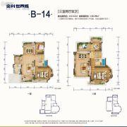 南川金科世界城3室2厅2卫132平方米户型图