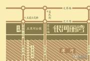 银基银河丽湾交通图