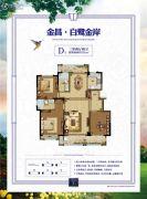 金昌启亚・白鹭金岸3室2厅2卫131平方米户型图