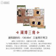 恒大帝景3室2厅2卫136平方米户型图