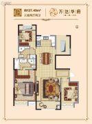 延吉万达广场3室2厅2卫137平方米户型图