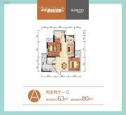 港城印象2室2厅1卫63平方米户型图
