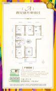 宝力・尧阳美郡3室2厅2卫136平方米户型图