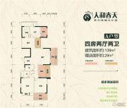长融人和春天4室2厅2卫139平方米户型图