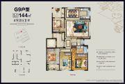 华鸿・万象公馆4室2厅2卫144平方米户型图