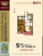 颐和公馆2室2厅2卫72平方米户型图