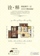 宝迪文郡2室2厅1卫90平方米户型图