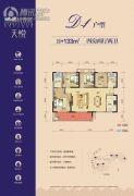 武汉锦绣香江4室2厅2卫133平方米户型图