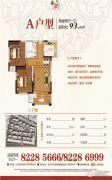 明州嘉园2室2厅1卫93平方米户型图