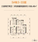 中建・江湾壹号3室2厅2卫108平方米户型图