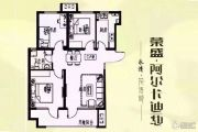 荣盛阿尔卡迪亚永清花语城3室2厅1卫90平方米户型图