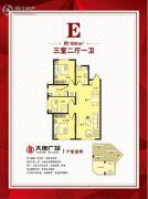 大德广场3室2厅1卫104平方米户型图