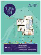 海悦湾1室2厅1卫76平方米户型图