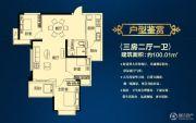 恒大绿洲3室2厅1卫100平方米户型图