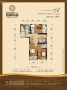 新都首席华庭3室2厅2卫139平方米户型图