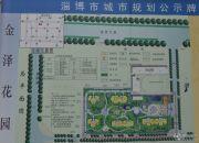 金泽花园规划图