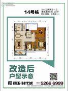 润玉时代城3室2厅1卫89平方米户型图