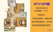 鑫江水青木华四期2室2厅1卫0平方米户型图