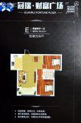 冠瑞财富广场2室2厅1卫88平方米户型图