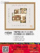 威丽诗花园3室2厅2卫92--117平方米户型图