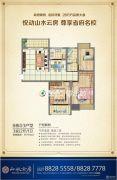山水云房3室2厅1卫111平方米户型图