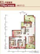 至上・未来城3室2厅1卫116平方米户型图