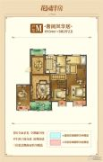 远洋・香奈河畔左岸3室2厅2卫134平方米户型图