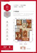 民生・美庐印象3室2厅2卫119平方米户型图