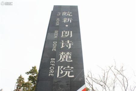 皖新・朗诗麓院