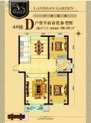 碧水蓝天Ⅱ期蓝山花园2室2厅1卫100--101平方米户型图