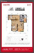 MOMA焕城3室2厅1卫82平方米户型图