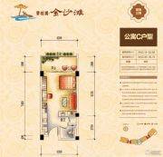 碧桂园金沙滩1室1厅1卫35--52平方米户型图