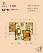 醴陵新华联广场2室2厅1卫82平方米户型图