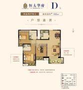 恒大华府2室2厅2卫105平方米户型图