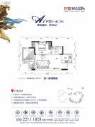 万科时富・金色家园1室2厅1卫56平方米户型图