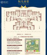 恒大帝景3室2厅2卫85--131平方米户型图