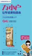重庆巴南万达广场1室1厅1卫40平方米户型图