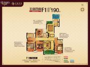 桐乡新城吾悦广场4室2厅2卫190平方米户型图