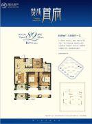 赞成首府3室2厅1卫89平方米户型图
