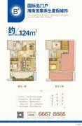 海南绿地城2室2厅2卫124平方米户型图