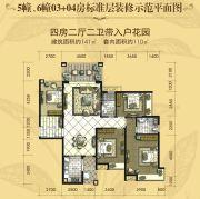 安康・金海湾4室2厅2卫110--141平方米户型图