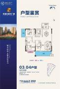 乾通・时代广场3室2厅2卫106--107平方米户型图