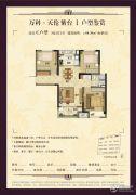 万科天伦紫台3室2厅1卫88平方米户型图