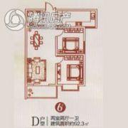 鑫鸿嘉园2室2厅1卫92平方米户型图