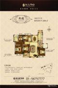 恒大华府5室2厅2卫200平方米户型图