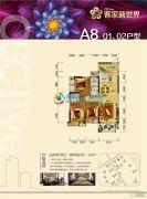 客家新世界3室2厅2卫123平方米户型图