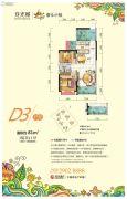 龙光城3室2厅1卫81平方米户型图
