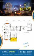 盛景天地美寓3室2厅1卫113平方米户型图