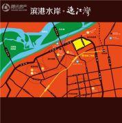 滨港水岸・逸江湾规划图