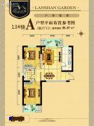 碧水蓝天Ⅱ期蓝山花园2室2厅1卫95--97平方米户型图